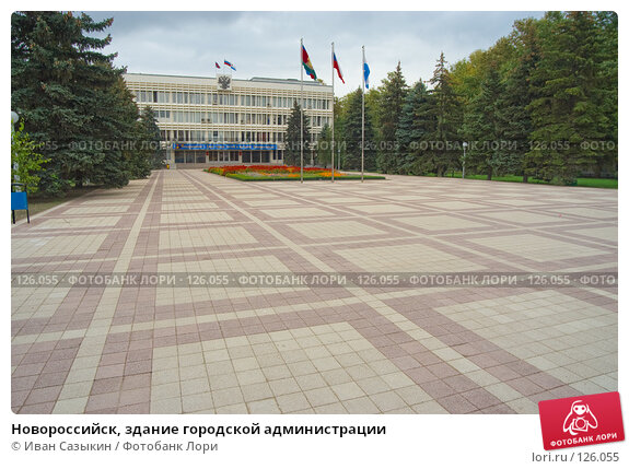 Купить «Новороссийск, здание городской администрации», фото № 126055, снято 28 сентября 2003 г. (c) Иван Сазыкин / Фотобанк Лори