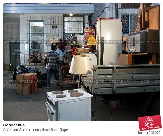 Новоселье, фото № 42079, снято 23 октября 2003 г. (c) Сергей Лаврентьев / Фотобанк Лори
