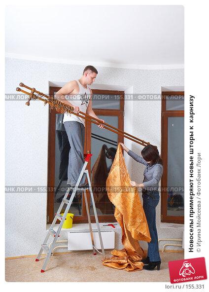 Новоселы примеряют новые шторы к  карнизу, фото № 155331, снято 5 декабря 2007 г. (c) Ирина Мойсеева / Фотобанк Лори