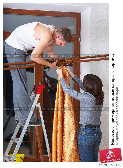 Новоселы примеряют новые шторы к  карнизу, фото № 155335, снято 5 декабря 2007 г. (c) Ирина Мойсеева / Фотобанк Лори