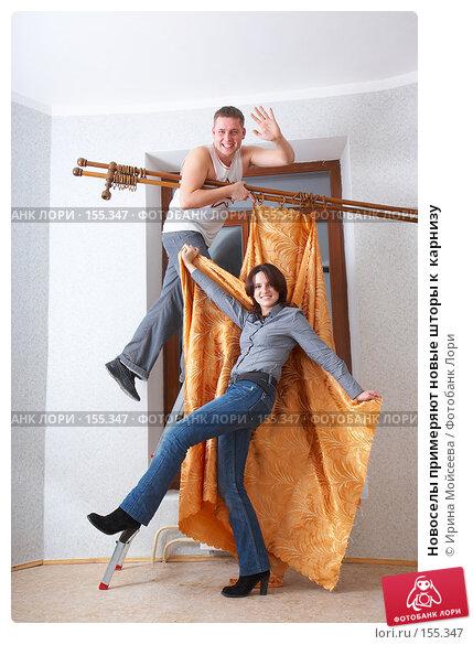 Новоселы примеряют новые шторы к  карнизу, фото № 155347, снято 5 декабря 2007 г. (c) Ирина Мойсеева / Фотобанк Лори