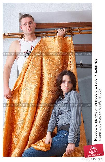 Новоселы примеряют новые шторы к  карнизу, фото № 155351, снято 5 декабря 2007 г. (c) Ирина Мойсеева / Фотобанк Лори