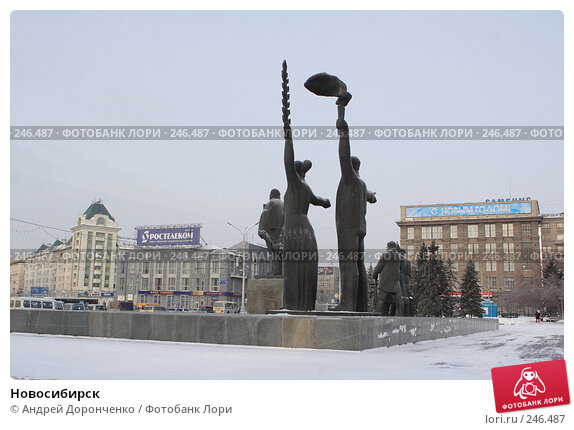 Новосибирск, фото № 246487, снято 18 января 2007 г. (c) Андрей Доронченко / Фотобанк Лори