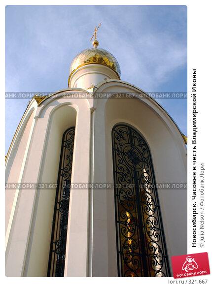 Новосибирск. Часовня в честь Владимирской Иконы, фото № 321667, снято 5 июня 2008 г. (c) Julia Nelson / Фотобанк Лори