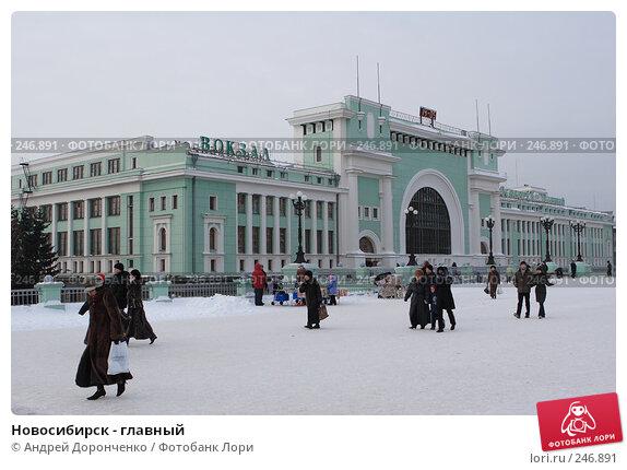 Новосибирск - главный, фото № 246891, снято 18 января 2007 г. (c) Андрей Доронченко / Фотобанк Лори
