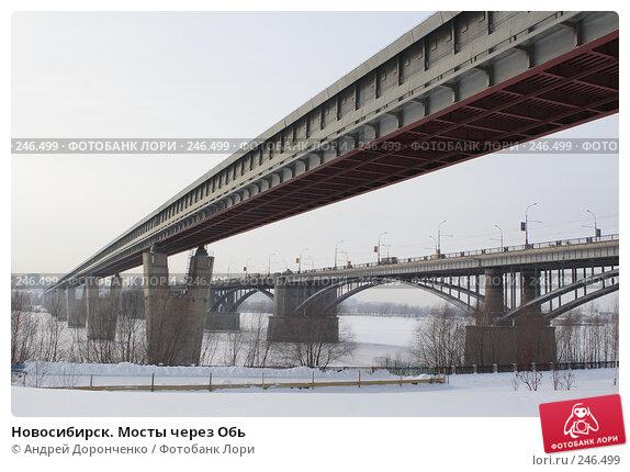 Купить «Новосибирск. Мосты через Обь», фото № 246499, снято 18 января 2007 г. (c) Андрей Доронченко / Фотобанк Лори