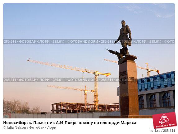Купить «Новосибирск. Памятник А.И.Покрышкину на площади Маркса», фото № 285611, снято 21 апреля 2008 г. (c) Julia Nelson / Фотобанк Лори