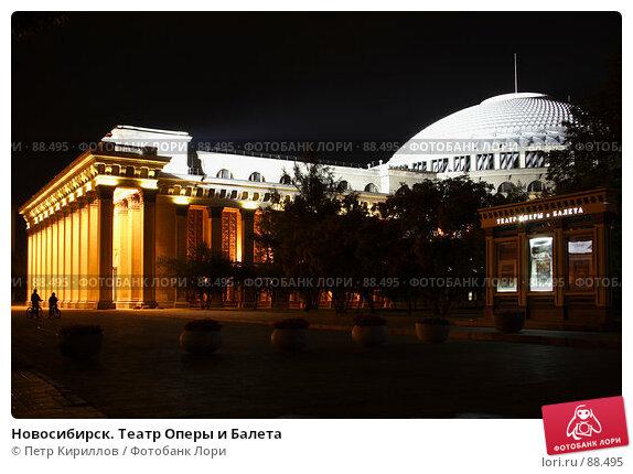 Новосибирск. Театр Оперы и Балета, фото № 88495, снято 16 августа 2007 г. (c) Петр Кириллов / Фотобанк Лори