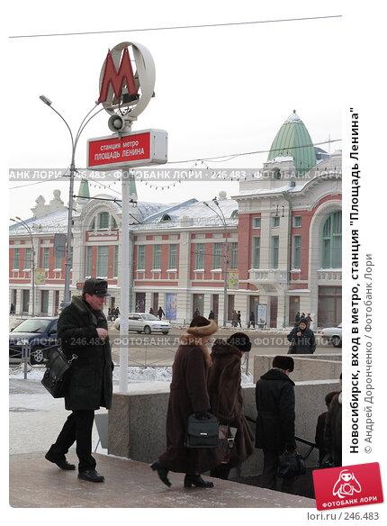 "Новосибирск, вход в метро, станция ""Площадь Ленина"", фото № 246483, снято 18 января 2007 г. (c) Андрей Доронченко / Фотобанк Лори"
