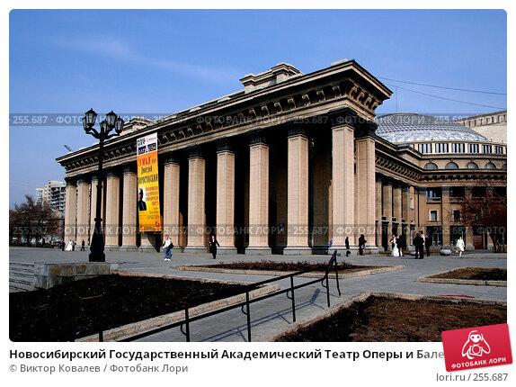 Купить «Новосибирский Государственный Академический Театр Оперы и Балета», фото № 255687, снято 11 апреля 2008 г. (c) Виктор Ковалев / Фотобанк Лори