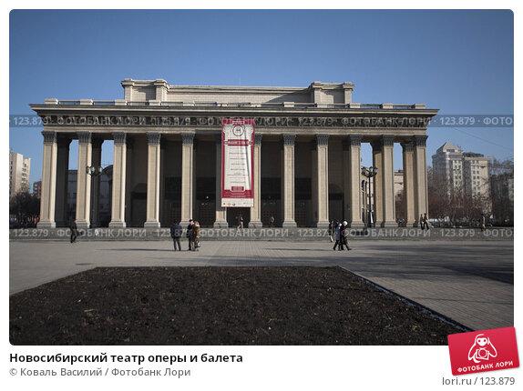 Купить «Новосибирский театр оперы и балета», фото № 123879, снято 7 ноября 2006 г. (c) Коваль Василий / Фотобанк Лори
