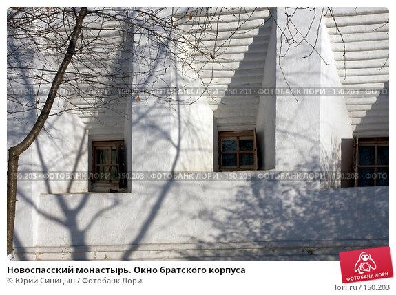 Новоспасский монастырь. Окно братского корпуса, фото № 150203, снято 15 декабря 2007 г. (c) Юрий Синицын / Фотобанк Лори