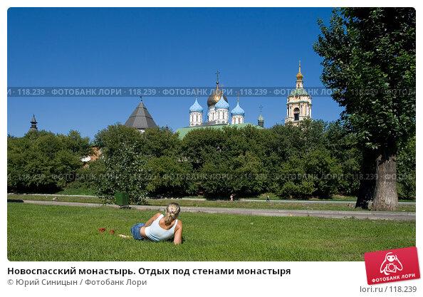 Новоспасский монастырь. Отдых под стенами монастыря, фото № 118239, снято 9 августа 2007 г. (c) Юрий Синицын / Фотобанк Лори