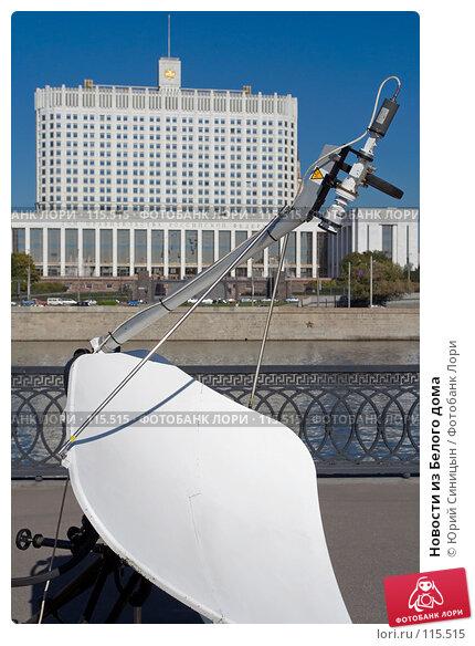Новости из Белого дома, фото № 115515, снято 21 сентября 2007 г. (c) Юрий Синицын / Фотобанк Лори
