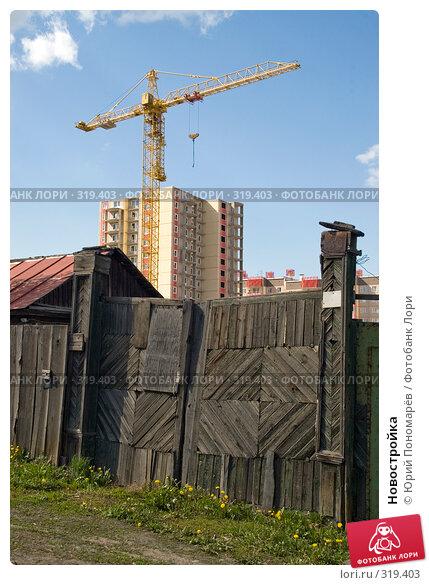 Новостройка, фото № 319403, снято 4 июня 2008 г. (c) Юрий Пономарёв / Фотобанк Лори