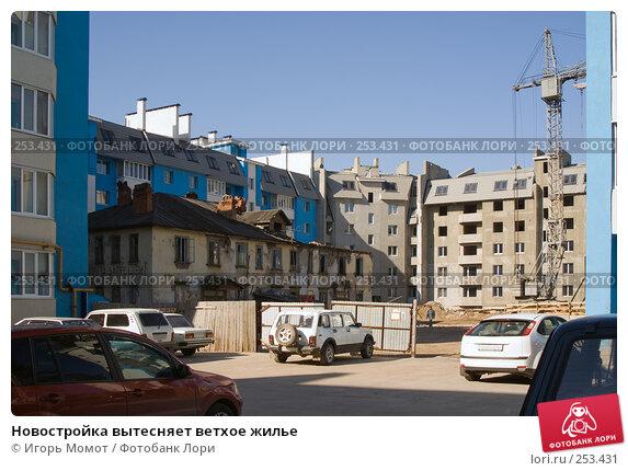 Новостройка вытесняет ветхое жилье, фото № 253431, снято 16 апреля 2008 г. (c) Игорь Момот / Фотобанк Лори