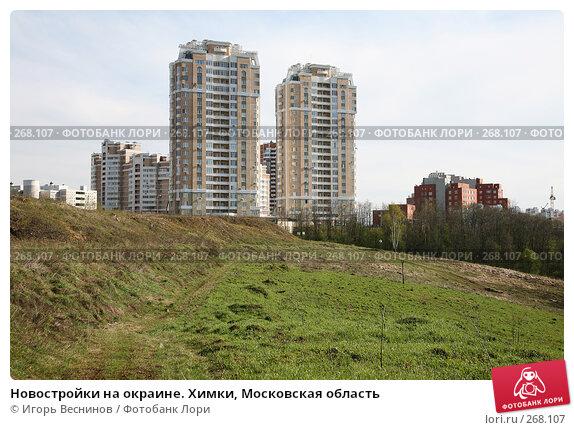 Новостройки на окраине. Химки, Московская область, фото № 268107, снято 23 апреля 2008 г. (c) Игорь Веснинов / Фотобанк Лори