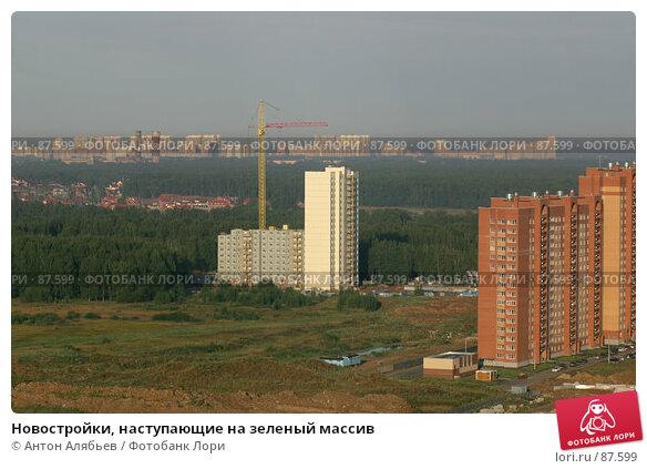 Новостройки, наступающие на зеленый массив, фото № 87599, снято 29 июля 2007 г. (c) Антон Алябьев / Фотобанк Лори