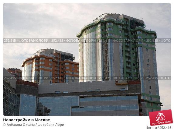Новостройки в Москве, эксклюзивное фото № 252415, снято 10 апреля 2008 г. (c) Алёшина Оксана / Фотобанк Лори