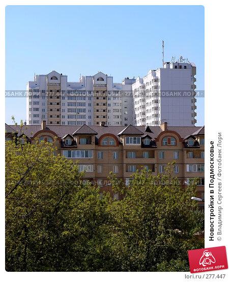 Новостройки в Подмосковье, фото № 277447, снято 8 мая 2008 г. (c) Владимир Сергеев / Фотобанк Лори