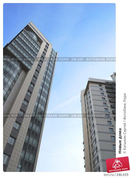 Купить «Новые дома», фото № 246659, снято 10 марта 2008 г. (c) Катыкин Сергей / Фотобанк Лори