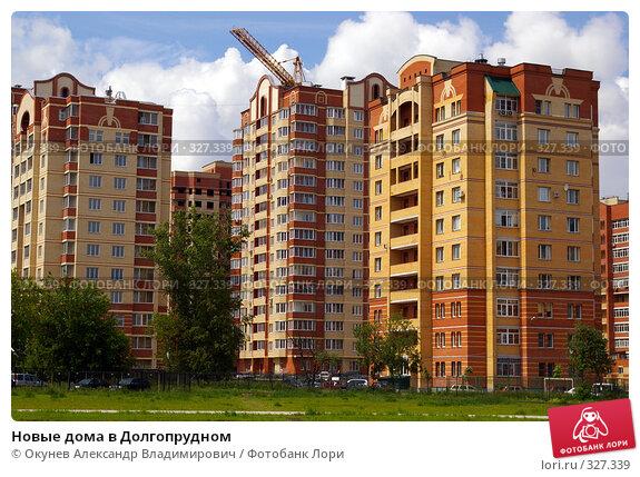 Новые дома в Долгопрудном, фото № 327339, снято 17 июня 2008 г. (c) Окунев Александр Владимирович / Фотобанк Лори