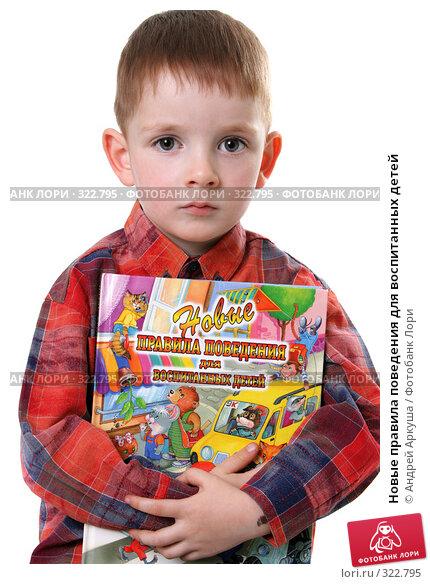 Новые правила поведения для воспитанных детей, фото № 322795, снято 11 мая 2008 г. (c) Андрей Аркуша / Фотобанк Лори