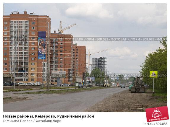 Новые районы, Кемерово, Рудничный район, фото № 309083, снято 27 мая 2008 г. (c) Михаил Павлов / Фотобанк Лори