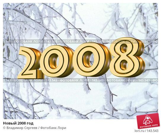 Новый 2008 год, иллюстрация № 143543 (c) Владимир Сергеев / Фотобанк Лори