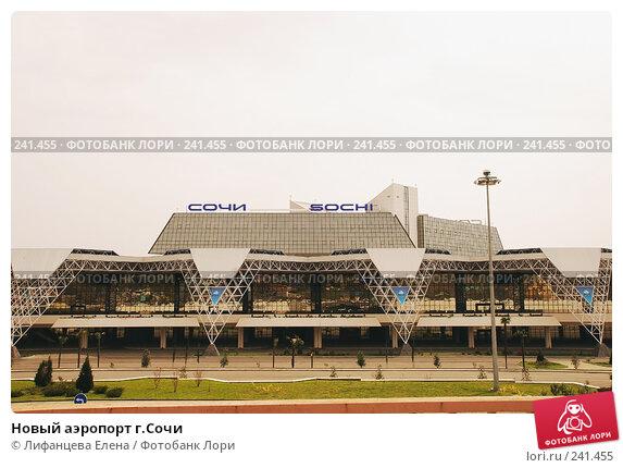 Новый аэропорт г.Сочи, фото № 241455, снято 27 июля 2017 г. (c) Лифанцева Елена / Фотобанк Лори