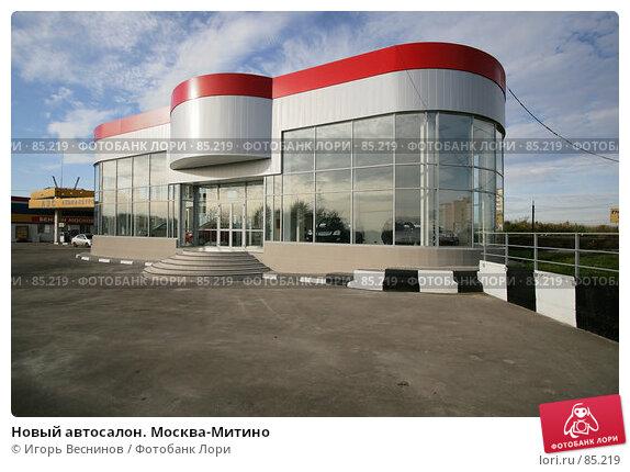 Новый автосалон. Москва-Митино, эксклюзивное фото № 85219, снято 18 сентября 2007 г. (c) Игорь Веснинов / Фотобанк Лори