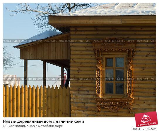 Новый деревянный дом с наличниками, фото № 169503, снято 1 января 2008 г. (c) Яков Филимонов / Фотобанк Лори