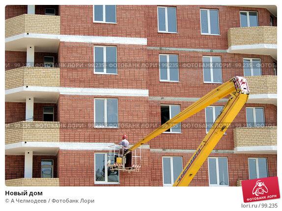 Новый дом, фото № 99235, снято 29 мая 2007 г. (c) A Челмодеев / Фотобанк Лори