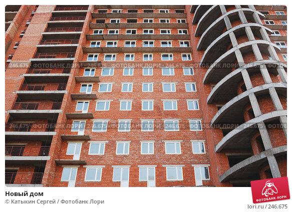 Новый дом, фото № 246675, снято 10 марта 2008 г. (c) Катыкин Сергей / Фотобанк Лори