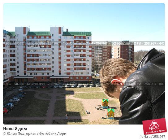 Новый дом, фото № 258967, снято 20 апреля 2008 г. (c) Юлия Селезнева / Фотобанк Лори