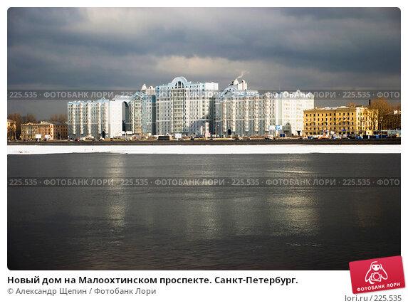 Новый дом на Малоохтинском проспекте. Санкт-Петербург., эксклюзивное фото № 225535, снято 17 марта 2008 г. (c) Александр Щепин / Фотобанк Лори