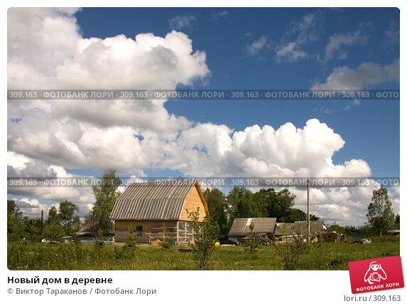 Новый дом в деревне, эксклюзивное фото № 309163, снято 1 июня 2008 г. (c) Виктор Тараканов / Фотобанк Лори
