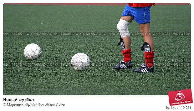 Купить «Новый футбол», фото № 110051, снято 6 августа 2007 г. (c) Марюнин Юрий / Фотобанк Лори