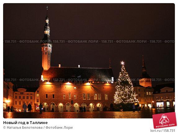 Новый год в Таллине, фото № 158731, снято 2 января 2007 г. (c) Наталья Белотелова / Фотобанк Лори