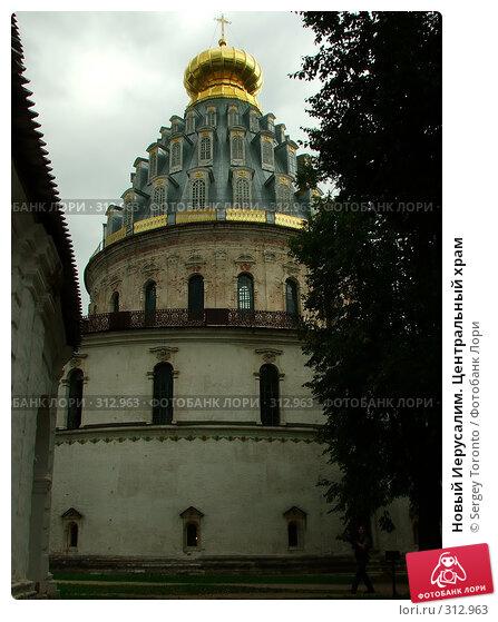 Новый Иерусалим. Центральный храм, фото № 312963, снято 13 февраля 2005 г. (c) Sergey Toronto / Фотобанк Лори