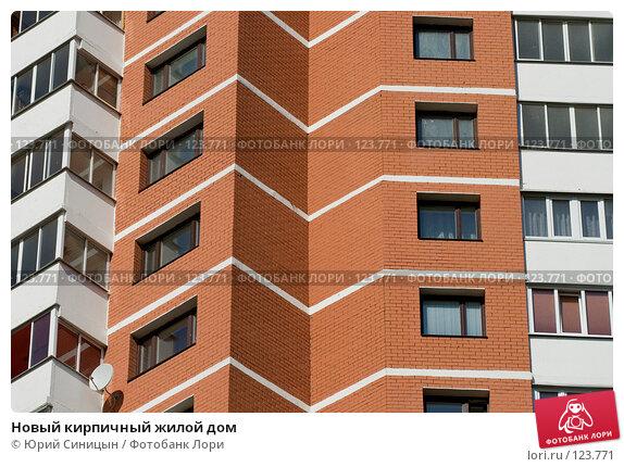 Новый кирпичный жилой дом, фото № 123771, снято 22 сентября 2007 г. (c) Юрий Синицын / Фотобанк Лори