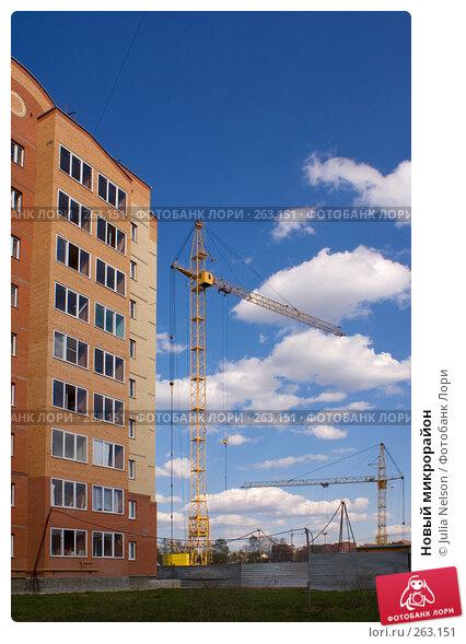 Новый микрорайон, фото № 263151, снято 26 апреля 2008 г. (c) Julia Nelson / Фотобанк Лори