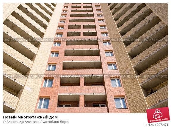 Новый многоэтажный дом, эксклюзивное фото № 297471, снято 24 мая 2008 г. (c) Александр Алексеев / Фотобанк Лори