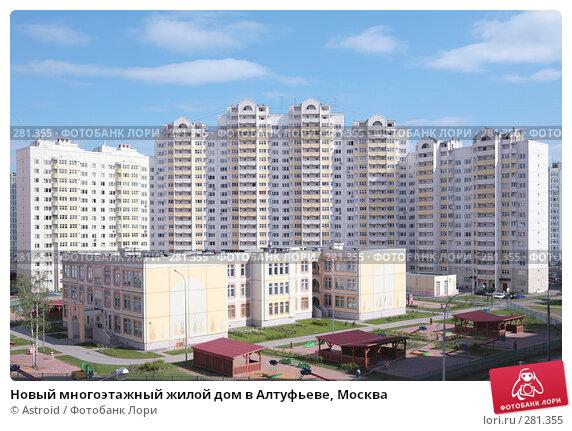 Новый многоэтажный жилой дом в Алтуфьеве, Москва, фото № 281355, снято 10 мая 2008 г. (c) Astroid / Фотобанк Лори