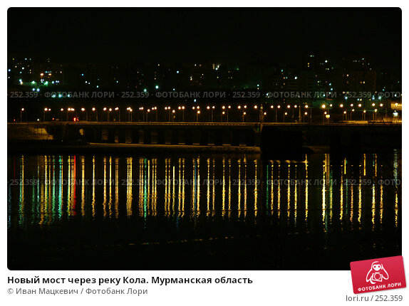 Новый мост через реку Кола. Мурманская область, фото № 252359, снято 20 января 2008 г. (c) Иван Мацкевич / Фотобанк Лори