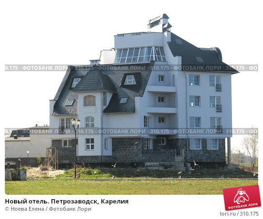 Новый отель. Петрозаводск, Карелия, фото № 310175, снято 24 мая 2008 г. (c) Ноева Елена / Фотобанк Лори