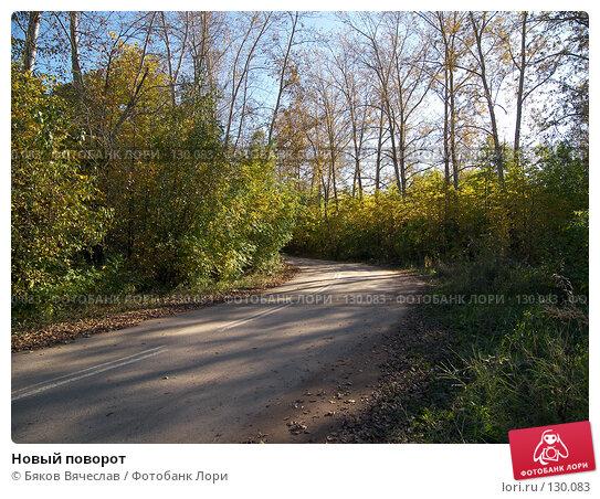 Новый поворот, фото № 130083, снято 20 сентября 2007 г. (c) Бяков Вячеслав / Фотобанк Лори