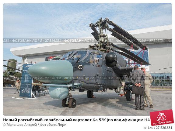 Купить «Новый российский корабельный вертолет Ка-52К (по кодификации НАТО Hokum B) на Международном военно-техническом форуме Армия-2017, вид слева-спереди», фото № 27526331, снято 22 августа 2017 г. (c) Малышев Андрей / Фотобанк Лори