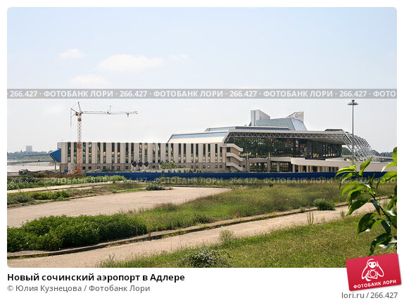 Новый сочинский аэропорт в Адлере, фото № 266427, снято 17 августа 2007 г. (c) Юлия Кузнецова / Фотобанк Лори