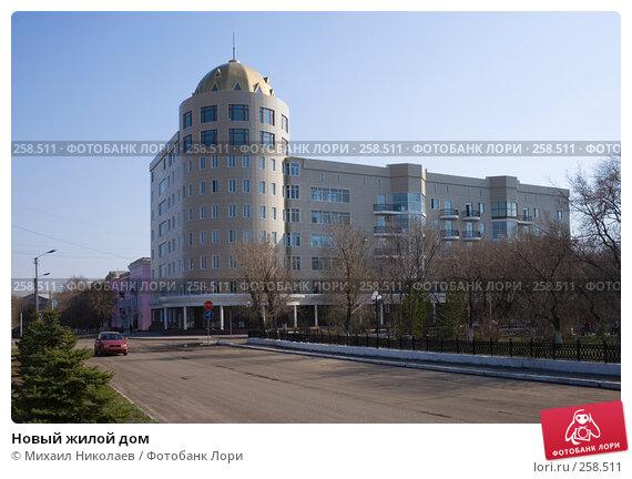 Новый жилой дом, фото № 258511, снято 19 апреля 2008 г. (c) Михаил Николаев / Фотобанк Лори
